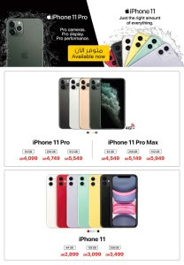 Rusaljones Iphone 11 Pro Max 256gb Price In Jarir Bookstore
