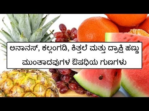 medicinal values of pineapple watermelon orange and