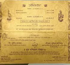 2019 Hindu Wedding Card Matter In Hindi For Daughter