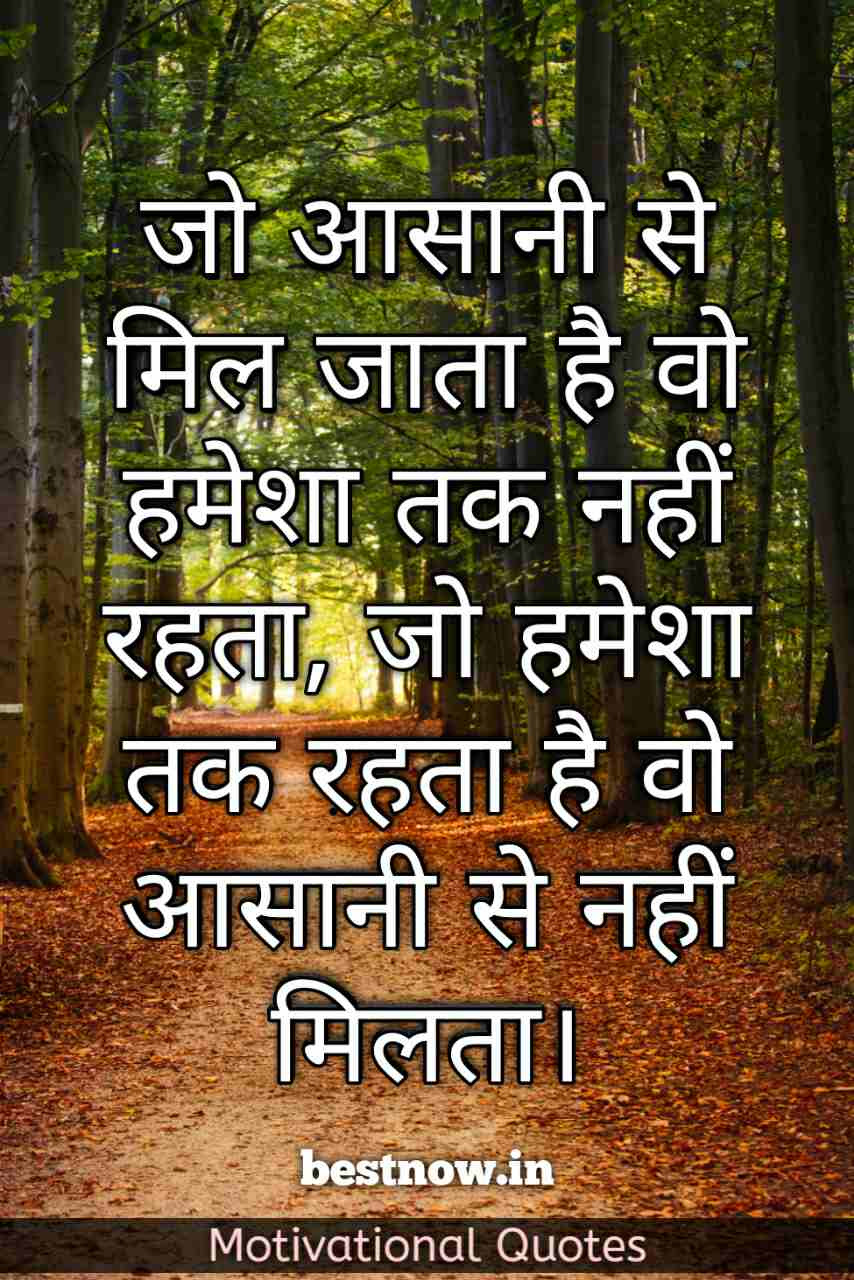 Motivational Quotes In Hindi 2019 टप 100 बसट