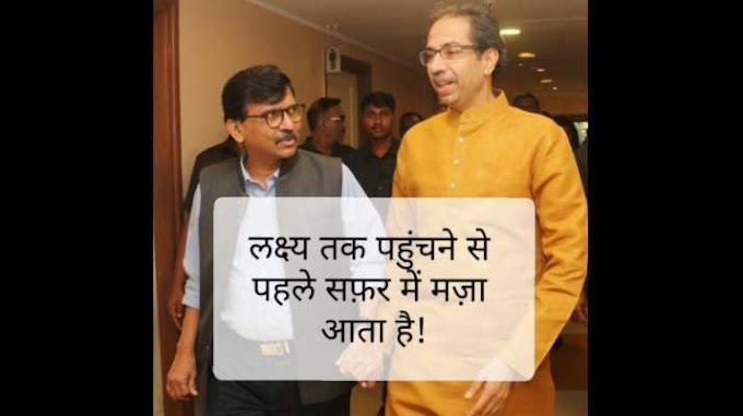 Sanjay Raut tweets pic with Uddhav, says journey amusing before goal