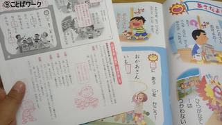 syo1-教材ことばワーク.JPG