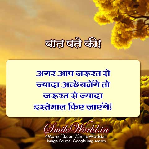 Good Person Quotes In Hindi Smileworld