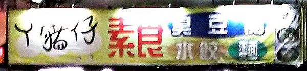 IMAG77891 [640x480].jpg