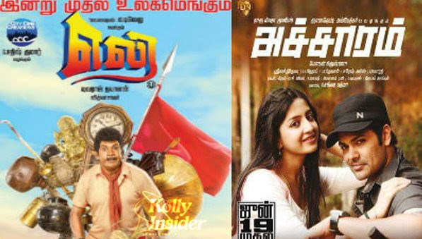 Tamil Films Released Today