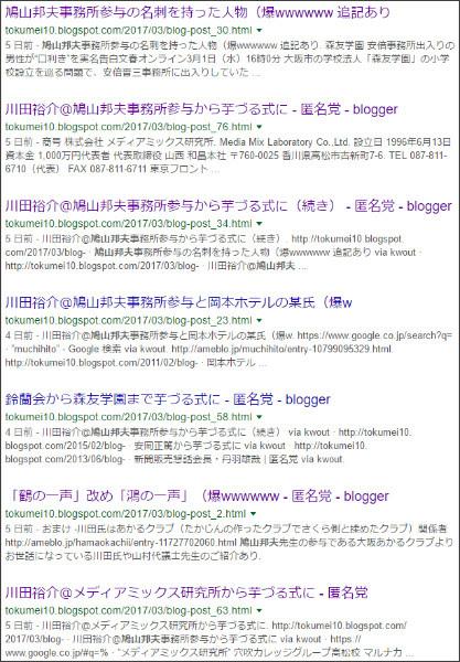 https://www.google.co.jp/#q=site://tokumei10.blogspot.com+%E9%B3%A9%E5%B1%B1%E9%82%A6%E5%A4%AB&tbs=qdr:w&*