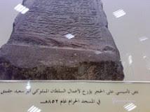 batu fondasi masjid haram