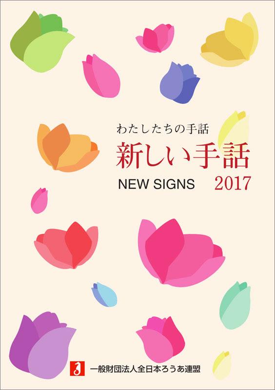 わたしたちの手話 新しい手話2017 全日本ろうあ連盟 出版物のご