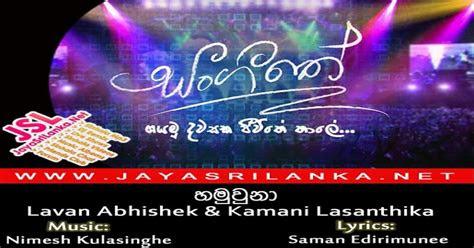 hamuwuna sangeethe teledrama theme song lavan abhishek