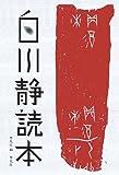 白川静読本