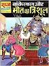 [PDF] Maut Ka Trishool Bankelal Comics In Hindi | मौत का त्रिशूल बांकेलाल कॉमिक्स