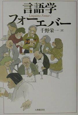 【送料無料】言語学フォーエバー [ 千野栄一 ]