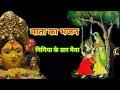 निमिया के डार मइया लागल हिंडोलावा। nimiya ke daar maiya laagal hindolaava