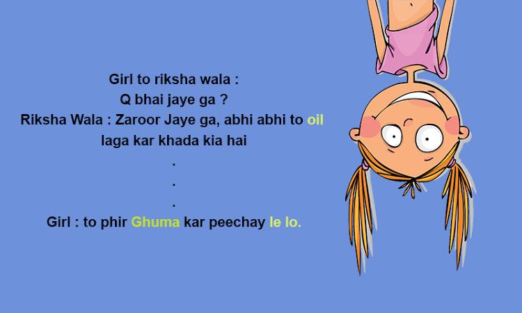 Non Veg jokes Image, Funny jokes, Hindi Non veg jokes