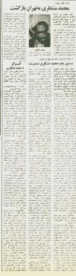 دلایل حکم جلب محمد منتظری فرزند آیت الله منتظری