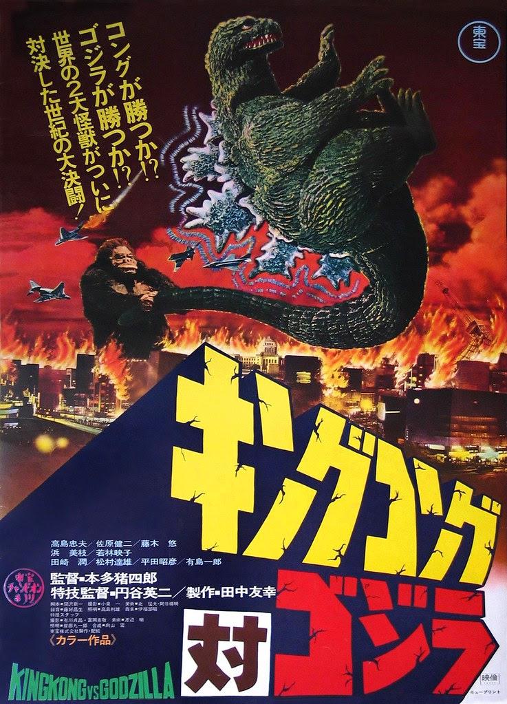 King Kong vs Godzilla, (1963) 3