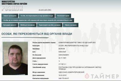 Mykola Volvov était recherché pour fraude par les services de police ukrainiens depuis 2012.