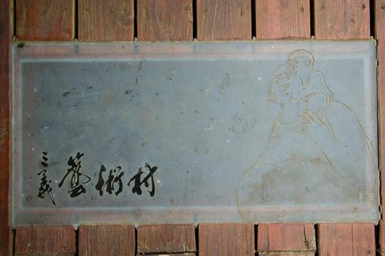 三義藝術村櫻花渡假會館/三義櫻花/三義民宿/ 民宿/苗栗/苗栗民宿