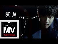 薛之謙 Joker Xue【演員】 - Xue zhi qian - Yan yuan