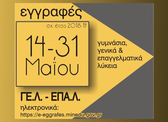 EGGRAFES5 18a