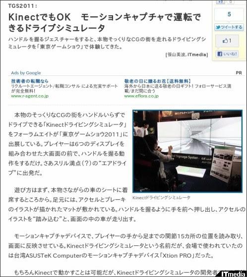 http://nlab.itmedia.co.jp/nl/articles/1109/16/news155.html