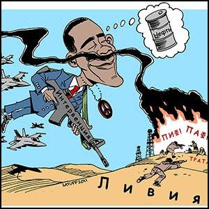 Ливия: неизвестная война нового поколения