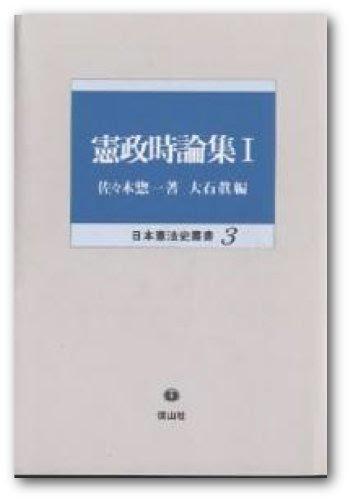 憲政時論集〈1〉 (日本憲法史叢書)