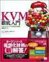 KVM徹底入門