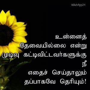 Dont Need Tamil Image Quotes For Whatsapp Status Whatsapp Dp