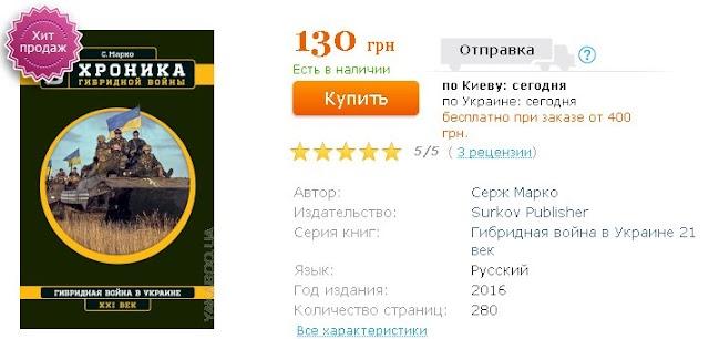 Хроніка гібридної війни (російськомовне видання).