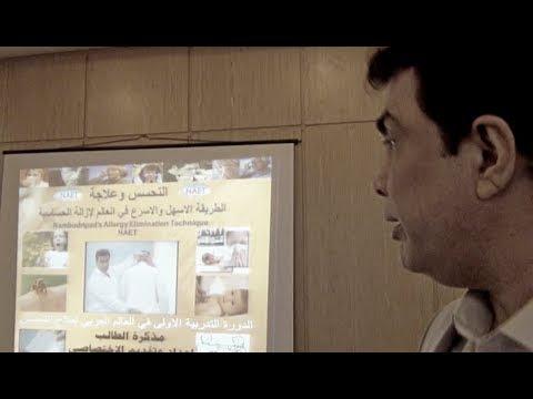 فيديو تقنية إزالة الحساسية