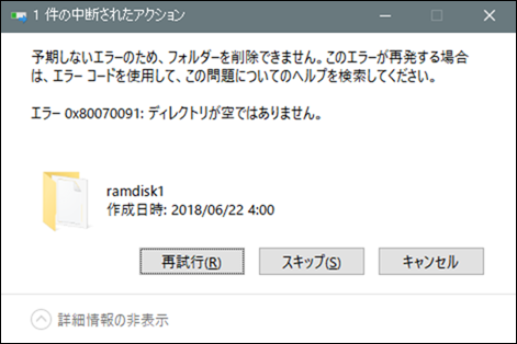 a00031_Windows10で削除出来ないファイルを強制削除する方法_07