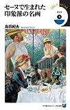 セーヌで生まれた印象派の名画 (小学館101ビジュアル新書)