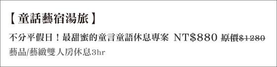 童話藝宿湯旅/藝宿/礁溪/童話/湯泉/休息/泡湯/羅東夜市