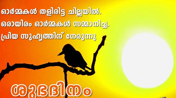 Top 20good Morning Images In Malayalam Shayari Status Quotes Images
