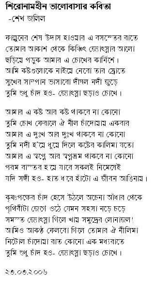 Amar Kobita: Shironamhin Bhalobashar Kobita