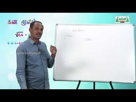 ஜியாமெட்ரி பாக்ஸ் Std8 Maths எண்கள் கனமூலம் பகுதி 03 Kalvi TV