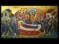 Η Κοίμηση της Θεοτόκου  Μακάριοι οι ακούντες τον λόγον του Θεού .... Αρχιμ Επιφ. Χατζηγιάγκου!