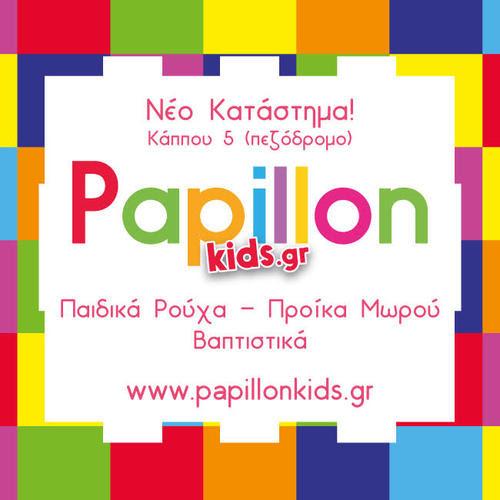 Παιδικά Ρούχα - Πακέτα Βάπτισης - Papillonkids.gr