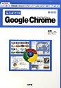【送料無料】はじめてのGoogle Chrome [ 本間一 ]
