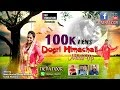 Dogri Himachali Mashup mp3 Download - Neha Noor