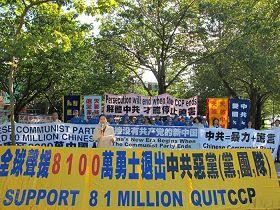'集会声援八千一百万中国民众退出中共相关组织'