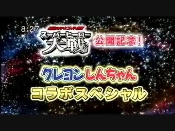 アニメ クレヨンしんちゃん 仮面ライダーフォーゼ Part2 アニメ