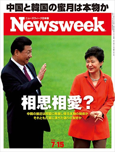 週刊ニューズウィーク日本版 2014年 7/15号 [雑誌]