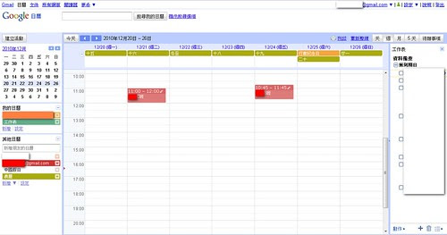 sam_2010_1019_Google_Outllook2010_calendar