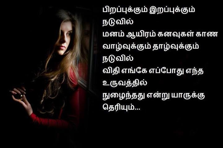 Tamil Beauty Quotes Wwwpicswecom