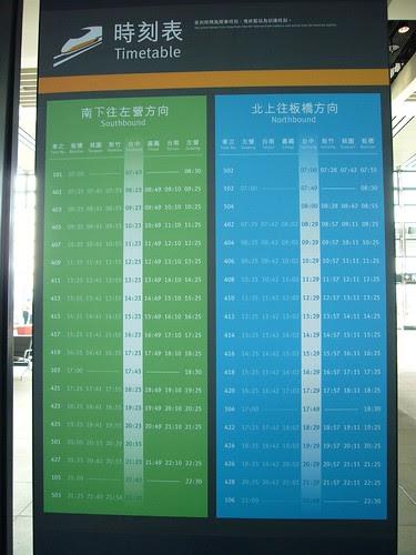 高鐵時刻表