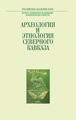Археология и этнология Северного Кавказа