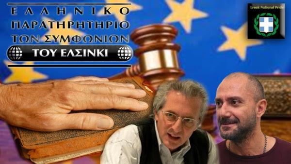 Για παραβίαση του δικαιώματος στη θρησκευτική ελευθερία καταδικάστηκε η Ελλάδα