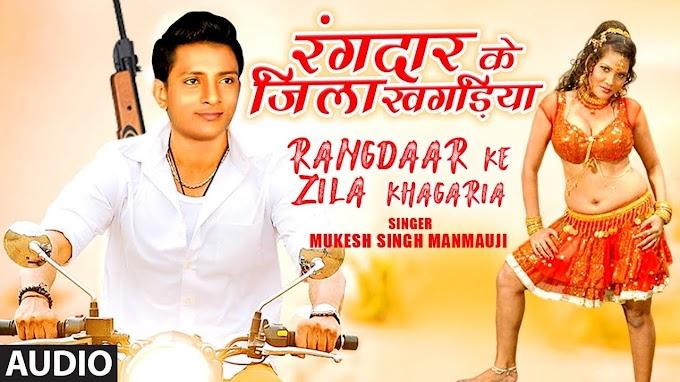 RANGDAAR KE ZILA KHAGARIA | Latest Bhojpuri Lokgeet Song 2019 Lyrics